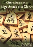 Glance Shogi Series - Edge Attack at a Glance