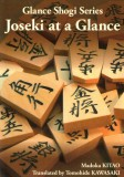 Glance Shogi Series - Joseki at a Glance