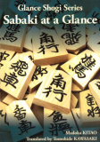 Glance Shogi Series - Sabaki at a Glance
